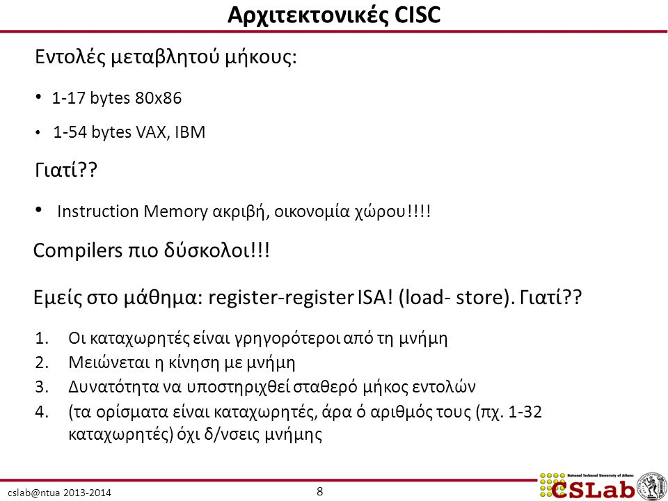 cslab@ntua 2013-2014 Εντολές μεταβλητού μήκους: 1-17 bytes 80x86 1-54 bytes VAX, IBM Γιατί?.