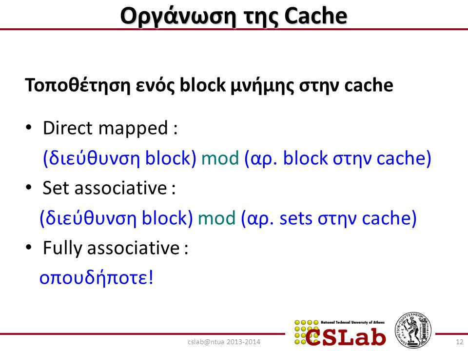 Οργάνωση της Cache Τοποθέτηση ενός block μνήμης στην cache Direct mapped : (διεύθυνση block) mod (αρ. block στην cache) Set associative : (διεύθυνση b