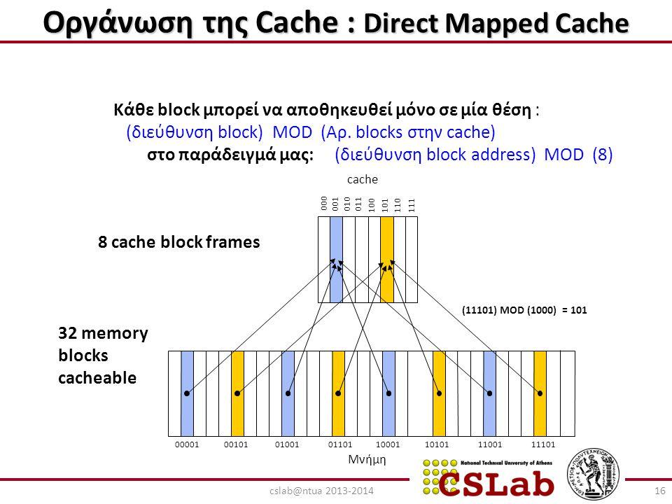 Οργάνωση της Cache : Direct Mapped Cache Κάθε block μπορεί να αποθηκευθεί μόνο σε μία θέση : (διεύθυνση block) MOD (Αρ. blocks στην cache) στο παράδει