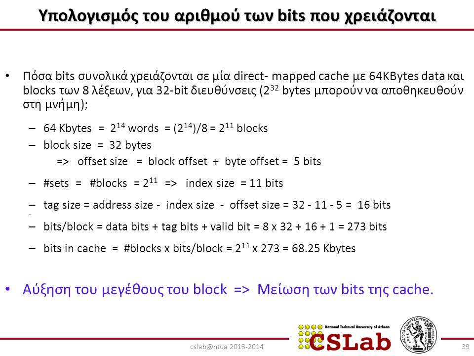 Υπολογισμός του αριθμού των bits που χρειάζονται Πόσα bits συνολικά χρειάζονται σε μία direct- mapped cache με 64KBytes data και blocks των 8 λέξεων,