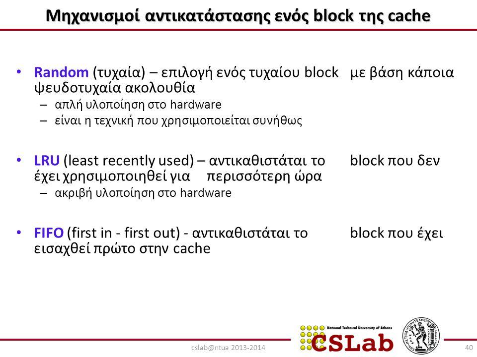Μηχανισμοί αντικατάστασης ενός block της cache Random (τυχαία) – επιλογή ενός τυχαίου block με βάση κάποια ψευδοτυχαία ακολουθία – απλή υλοποίηση στο