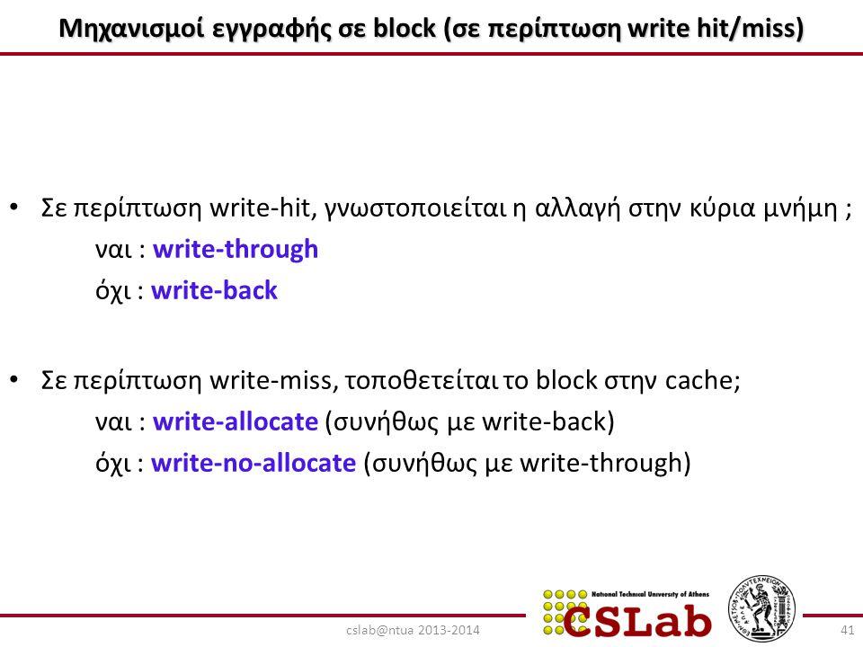 Μηχανισμοί εγγραφής σε block (σε περίπτωση write hit/miss) Σε περίπτωση write-hit, γνωστοποιείται η αλλαγή στην κύρια μνήμη ; ναι : write-through όχι