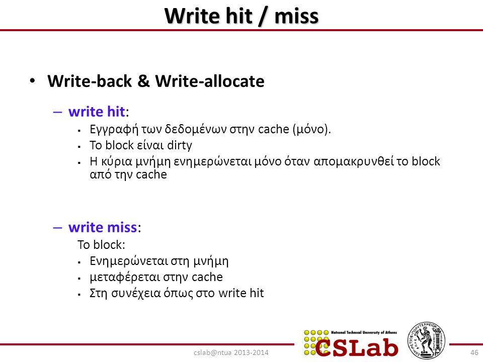 Write hit / miss Write-back & Write-allocate – write hit:  Εγγραφή των δεδομένων στην cache (μόνο).  Το block είναι dirty  Η κύρια μνήμη ενημερώνετ