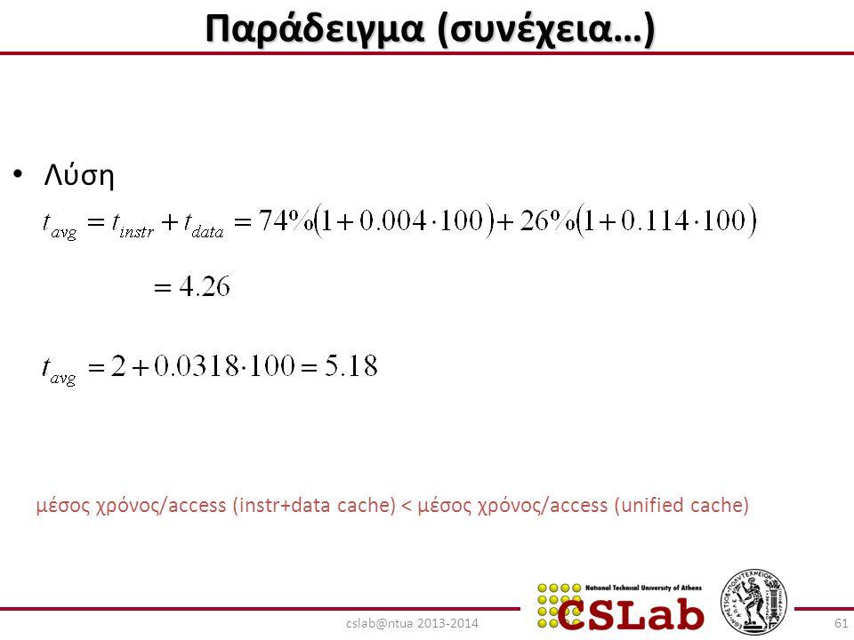 Παράδειγμα (συνέχεια…) Λύση μέσος χρόνος/access (instr+data cache) < μέσος χρόνος/access (unified cache) 61cslab@ntua 2013-2014