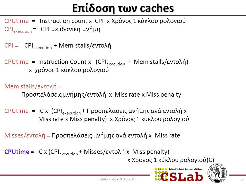 Επίδοση των caches CPUtime = Instruction count x CPI x Χρόνος 1 κύκλου ρολογιού CPI execution = CPI με ιδανική μνήμη CPI = CPI execution + Mem stalls/