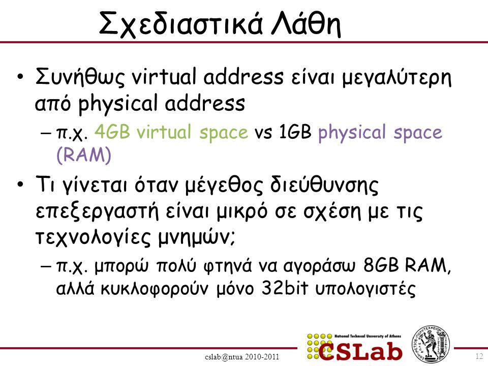 cslab@ntua 2010-2011 Σχεδιαστικά Λάθη Συνήθως virtual address είναι μεγαλύτερη από physical address – π.χ.