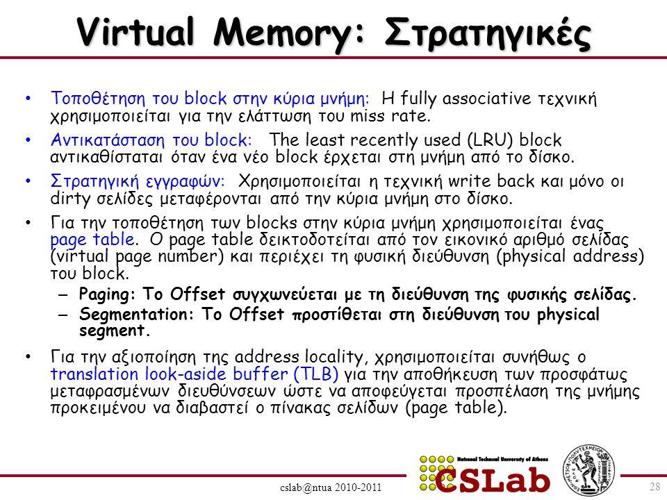Virtual Memory: Στρατηγικές Τοποθέτηση του block στην κύρια μνήμη: Η fully associative τεχνική χρησιμοποιείται για την ελάττωση του miss rate.