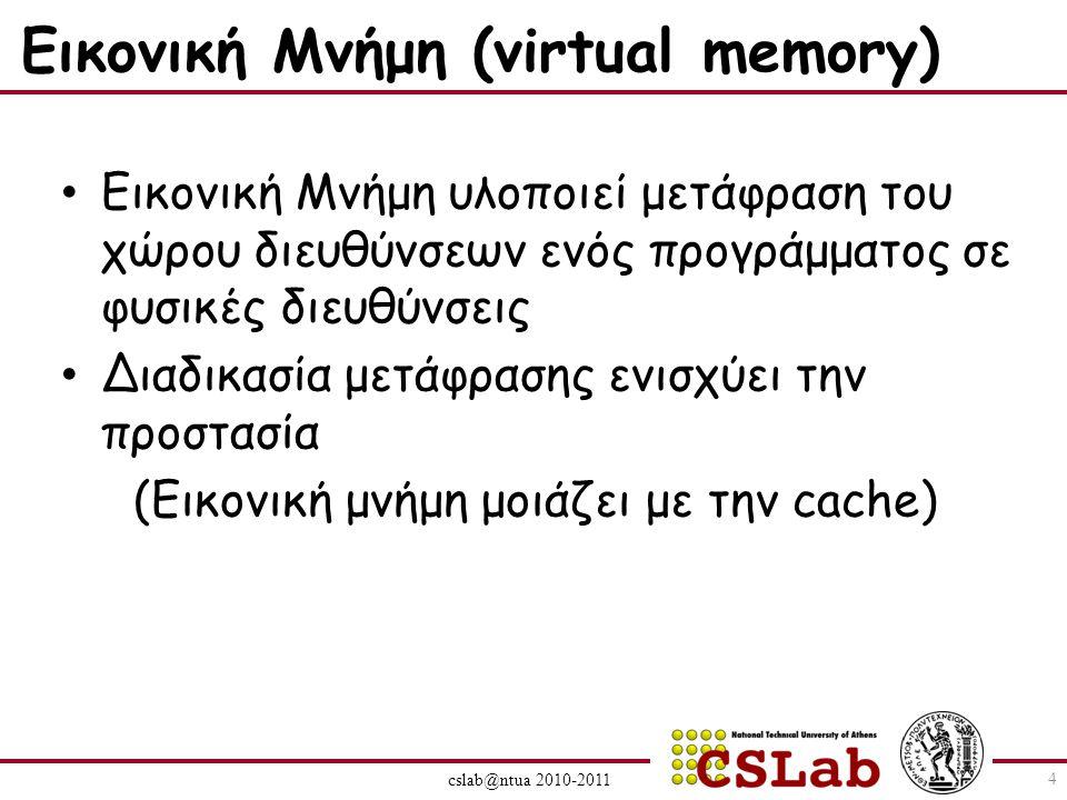 Εικονική Μνήμη (virtual memory) Εικονική Μνήμη υλοποιεί μετάφραση του χώρου διευθύνσεων ενός προγράμματος σε φυσικές διευθύνσεις Διαδικασία μετάφρασης ενισχύει την προστασία (Εικονική μνήμη μοιάζει με την cache) 4