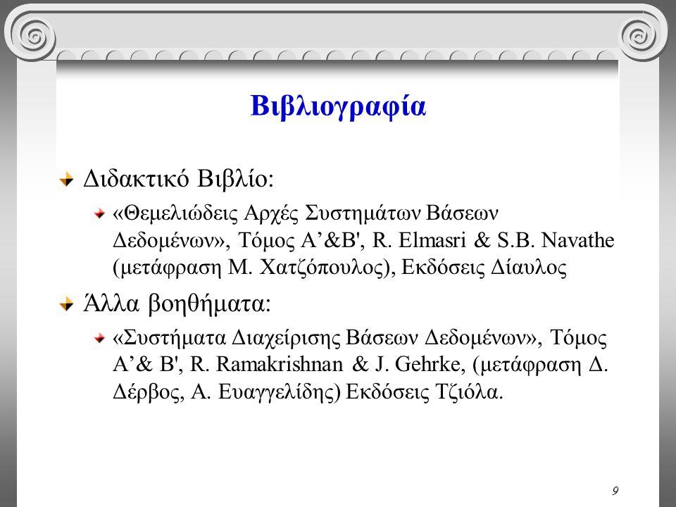 9 Βιβλιογραφία Διδακτικό Βιβλίο: «Θεμελιώδεις Αρχές Συστημάτων Βάσεων Δεδομένων», Τόμος Α'&Β , R.
