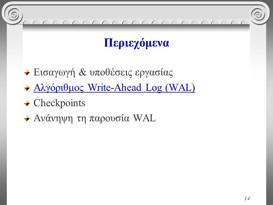 14 Περιεχόμενα Εισαγωγή & υποθέσεις εργασίας Αλγόριθμος Write-Ahead Log (WAL) Checkpoints Ανάνηψη τη παρουσία WAL