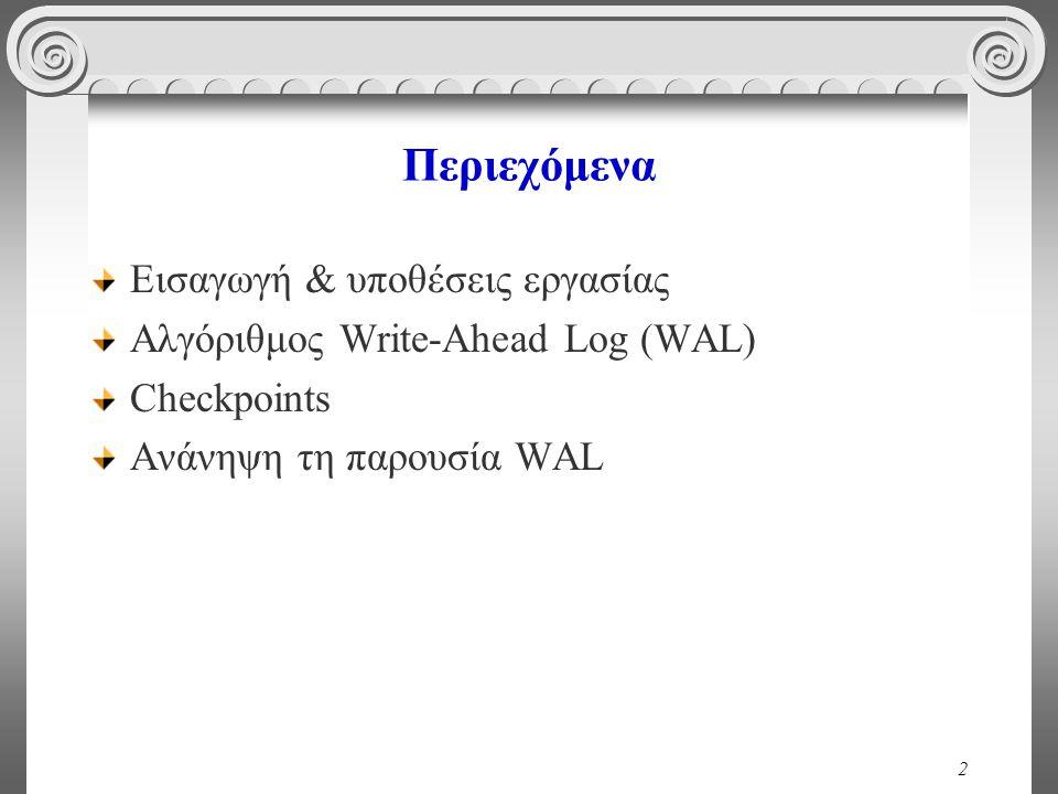 2 Περιεχόμενα Εισαγωγή & υποθέσεις εργασίας Αλγόριθμος Write-Ahead Log (WAL) Checkpoints Ανάνηψη τη παρουσία WAL