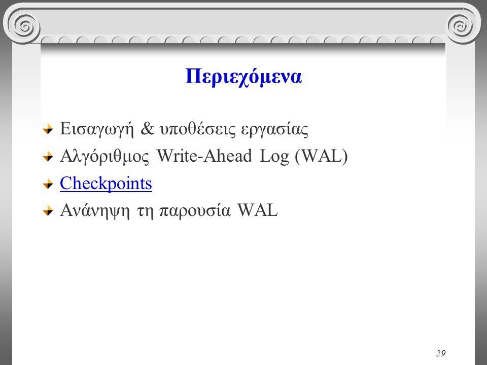 29 Περιεχόμενα Εισαγωγή & υποθέσεις εργασίας Αλγόριθμος Write-Ahead Log (WAL) Checkpoints Ανάνηψη τη παρουσία WAL