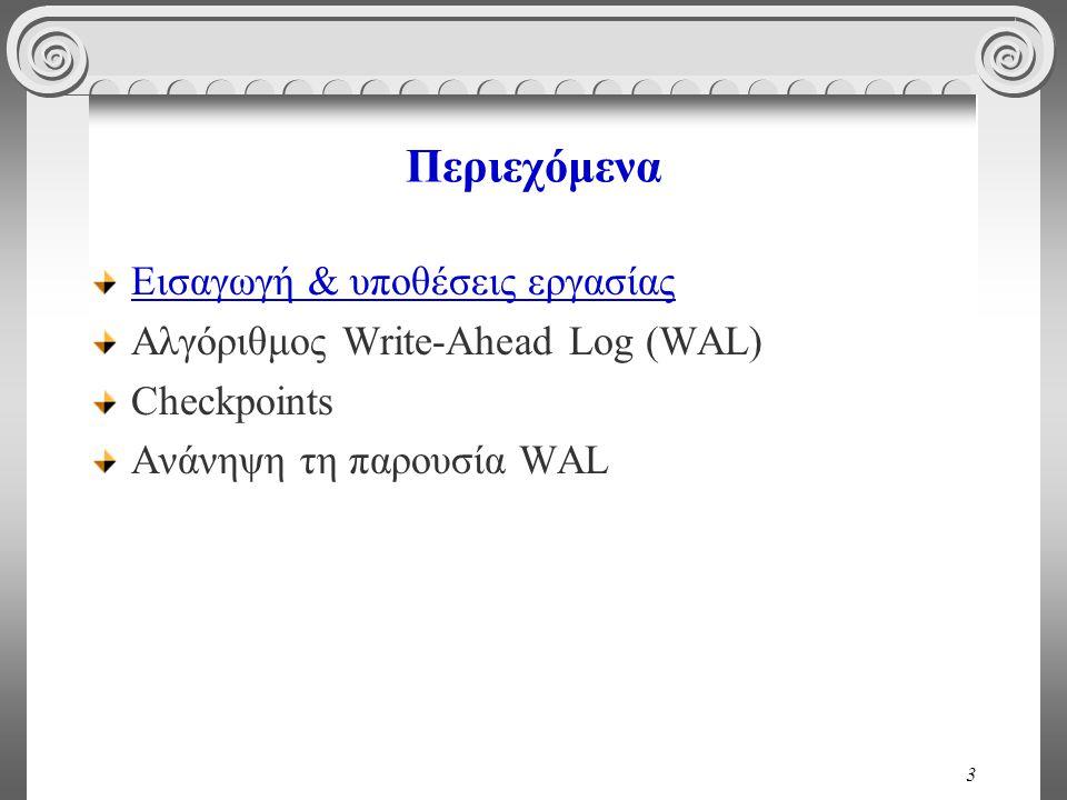 3 Περιεχόμενα Εισαγωγή & υποθέσεις εργασίας Αλγόριθμος Write-Ahead Log (WAL) Checkpoints Ανάνηψη τη παρουσία WAL