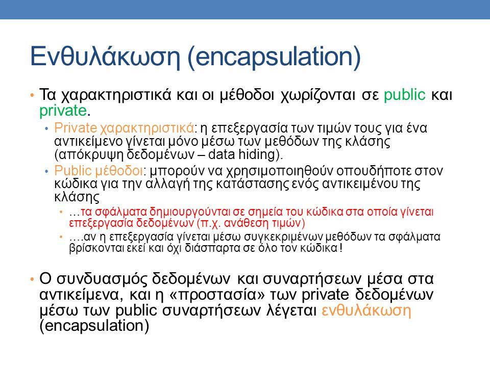 Ενθυλάκωση (encapsulation) Τα χαρακτηριστικά και οι μέθοδοι χωρίζονται σε public και private. Private χαρακτηριστικά: η επεξεργασία των τιμών τους για
