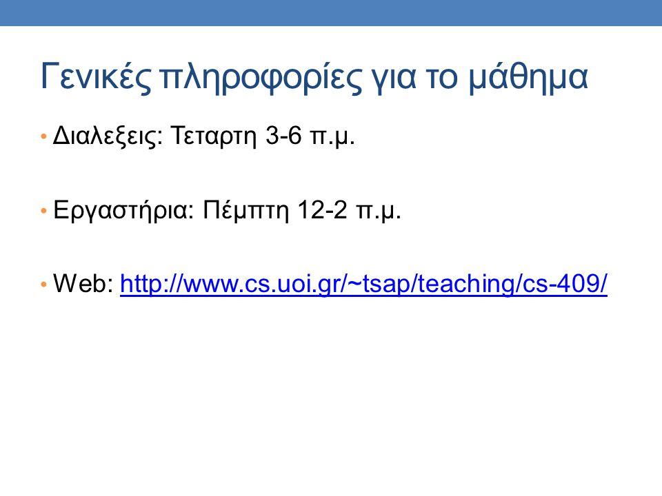 Γενικές πληροφορίες για το μάθημα Διαλεξεις: Τεταρτη 3-6 π.μ. Εργαστήρια: Πέμπτη 12-2 π.μ. Web: http://www.cs.uoi.gr/~tsap/teaching/cs-409/http://www.