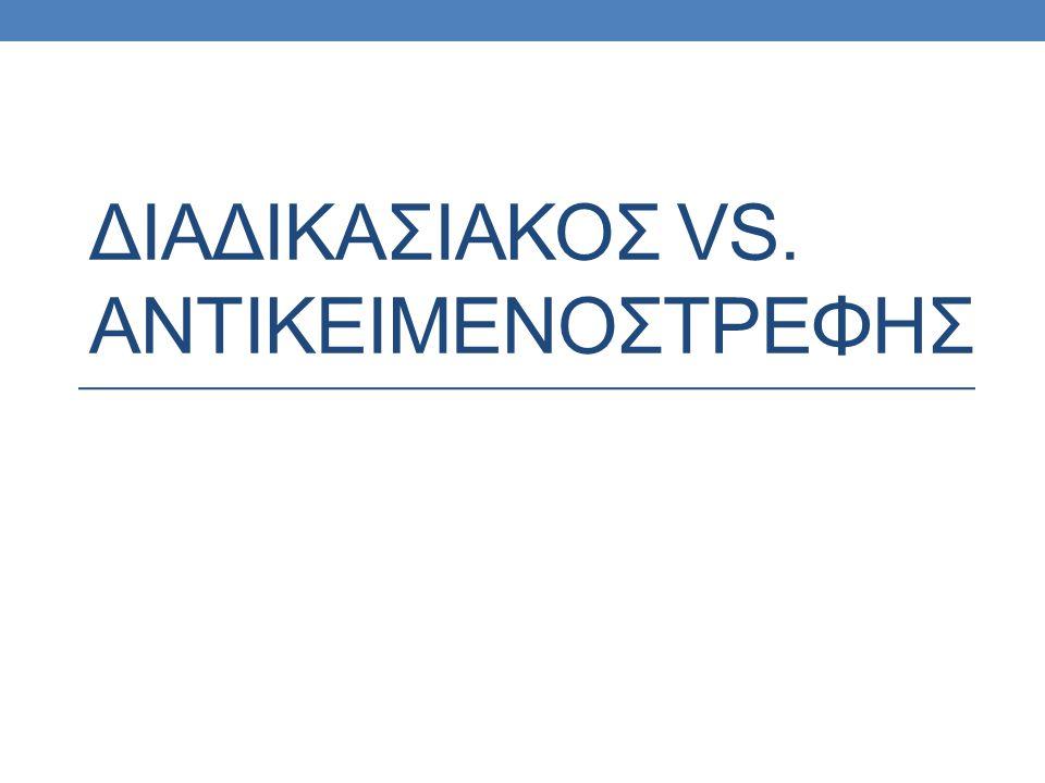 ΔΙΑΔΙΚΑΣΙΑΚΟΣ VS. ΑΝΤΙΚΕΙΜΕΝΟΣΤΡΕΦΗΣ