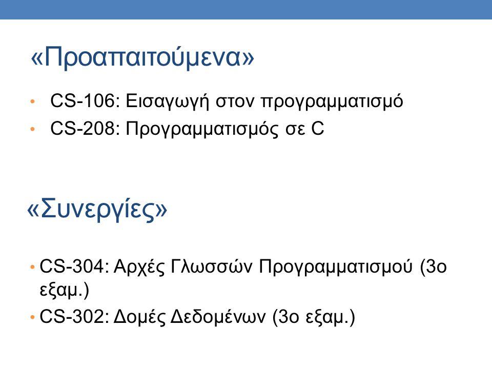 «Προαπαιτούμενα» CS-106: Εισαγωγή στον προγραμματισμό CS-208: Προγραμματισμός σε C CS-304: Αρχές Γλωσσών Προγραμματισμού (3ο εξαμ.) CS-302: Δομές Δεδο