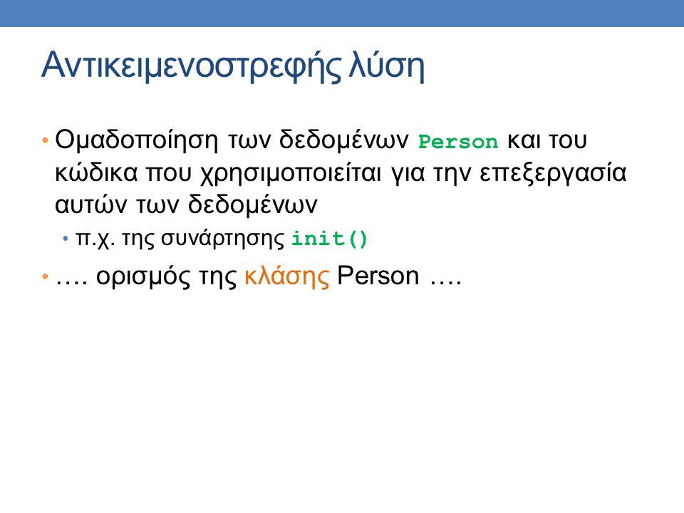 Αντικειμενοστρεφής λύση Ομαδοποίηση των δεδομένων Person και του κώδικα που χρησιμοποιείται για την επεξεργασία αυτών των δεδομένων π.χ. της συνάρτηση