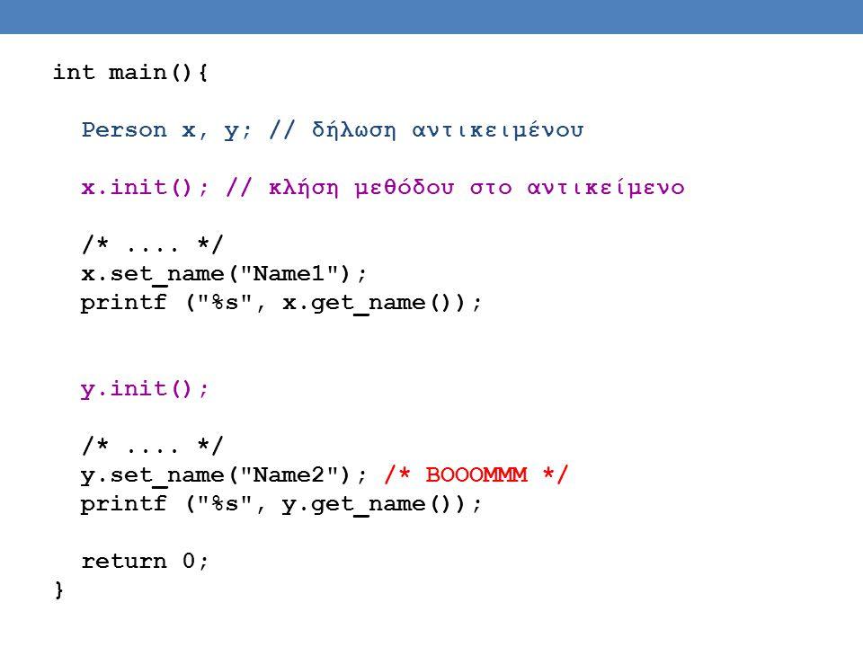 int main(){ Person x, y; // δήλωση αντικειμένου x.init(); // κλήση μεθόδου στο αντικείμενο /*.... */ x.set_name(