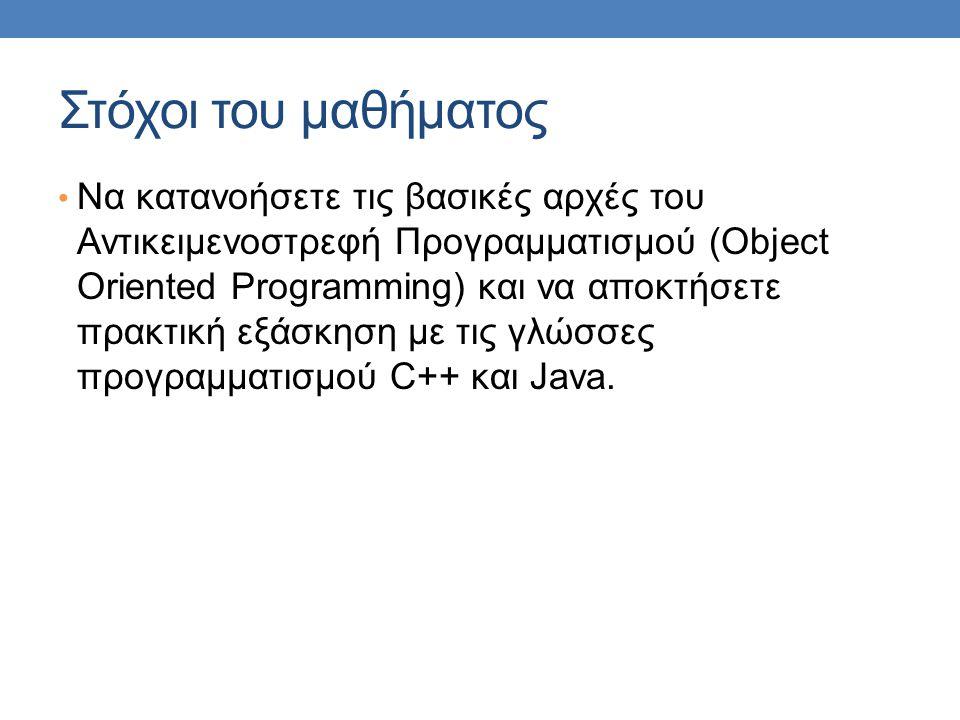 class AFMStatistics{ private: int B[10]; public: void init(); void countByLastDigit (int LastDigits[], int size); void printNumbers (); }; Συντήρηση - τι κερδίσαμε ???