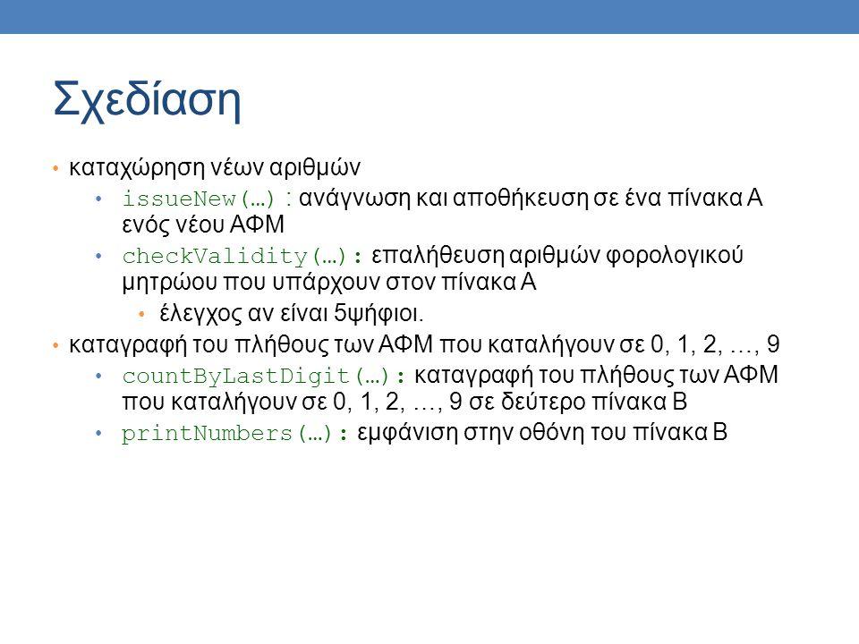 Σχεδίαση καταχώρηση νέων αριθμών issueNew(…) : ανάγνωση και αποθήκευση σε ένα πίνακα Α ενός νέου ΑΦΜ checkValidity(…): επαλήθευση αριθμών φορολογικού