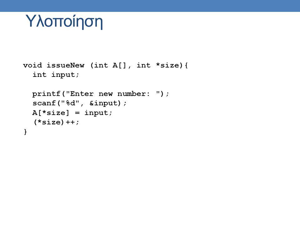 Υλοποίηση void issueNew (int A[], int *size){ int input; printf(