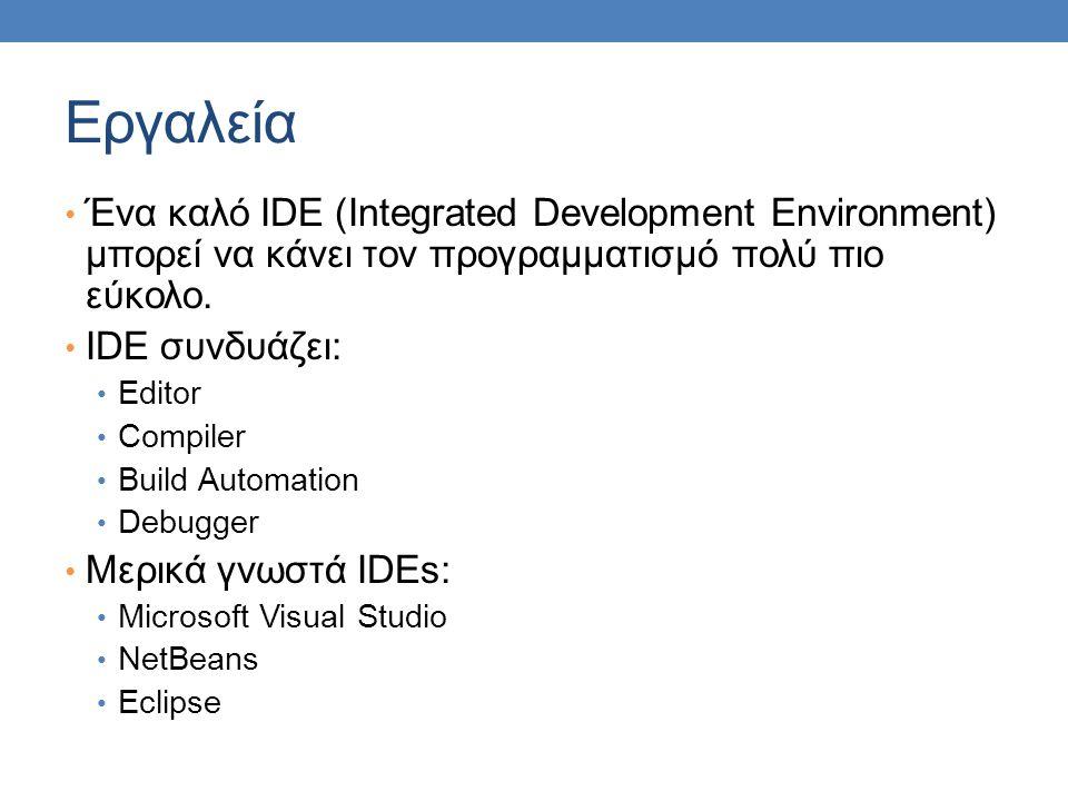 Εργαλεία Ένα καλό IDE (Integrated Development Environment) μπορεί να κάνει τον προγραμματισμό πολύ πιο εύκολο. IDE συνδυάζει: Editor Compiler Build Au