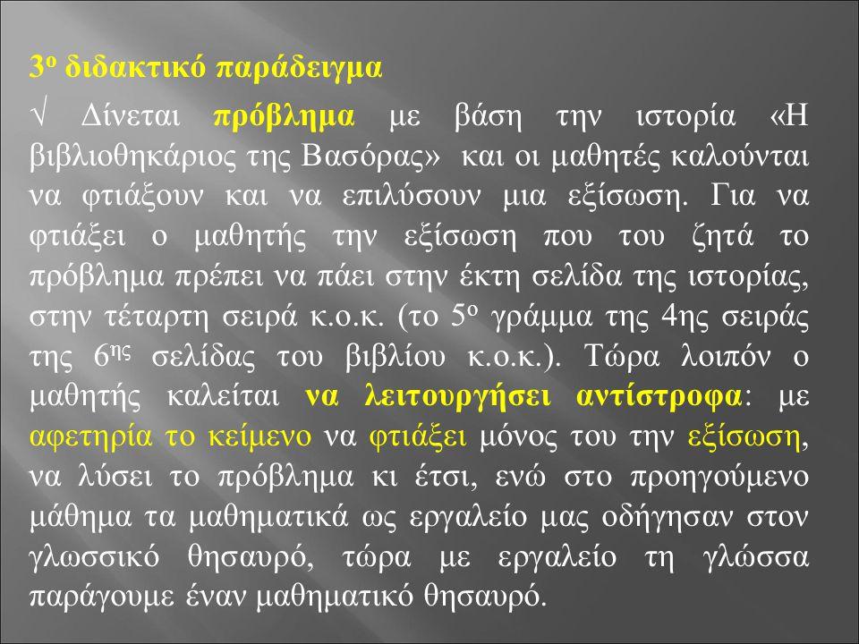 3 ο διδακτικό παράδειγμα √ Δίνεται πρόβλημα με βάση την ιστορία «Η βιβλιοθηκάριος της Βασόρας» και οι μαθητές καλούνται να φτιάξουν και να επιλύσουν μ
