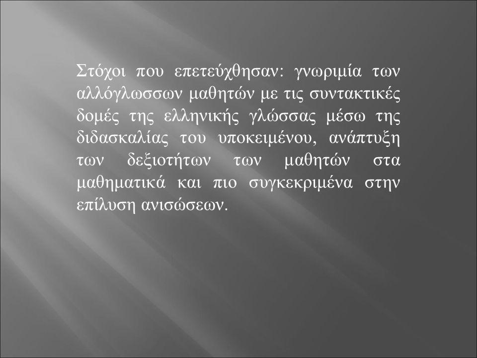 Στόχοι που επετεύχθησαν: γνωριμία των αλλόγλωσσων μαθητών με τις συντακτικές δομές της ελληνικής γλώσσας μέσω της διδασκαλίας του υποκειμένου, ανάπτυξ