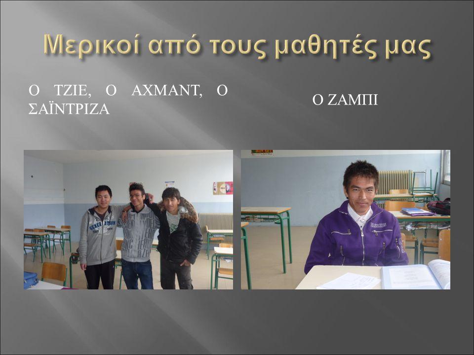 Ο ΤΖΙΕ, Ο ΑΧΜΑΝΤ, Ο ΣΑΪΝΤΡΙΖΑ Ο ΖΑΜΠΙ