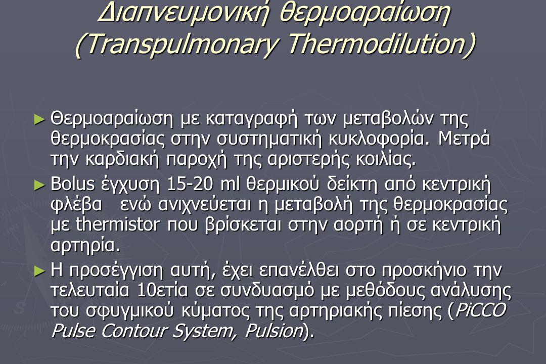 Διαπνευμονική θερμοαραίωση (Transpulmonary Thermodilution) ► Θερμοαραίωση με καταγραφή των μεταβολών της θερμοκρασίας στην συστηματική κυκλοφορία. Μετ