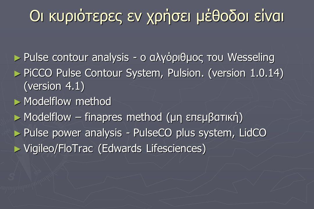 Οι κυριότερες εν χρήσει μέθοδοι είναι ► Pulse contour analysis - ο αλγόριθμος του Wesseling ► PiCCO Pulse Contour System, Pulsion.
