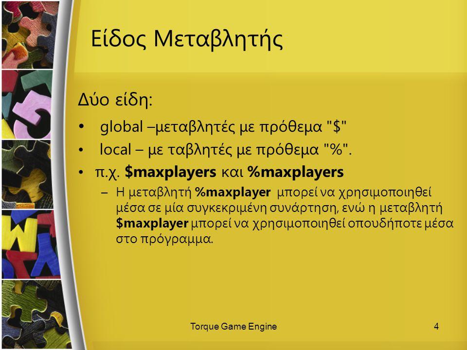 Torque Game Engine4 Είδος Μεταβλητής Δύο είδη: global –μεταβλητές με πρόθεμα