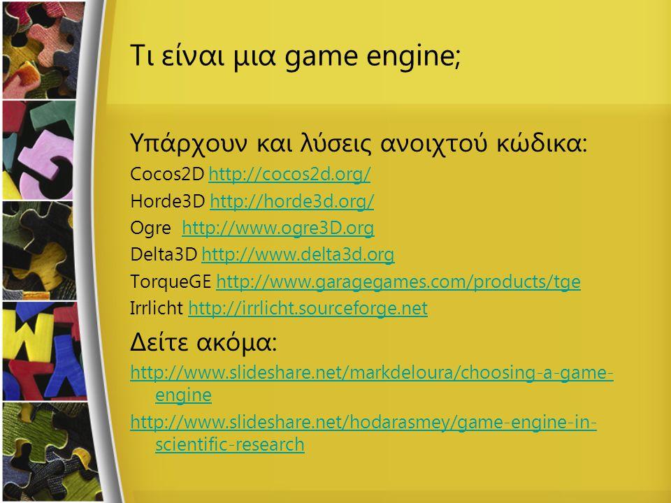 Τι είναι μια game engine; Υπάρχουν και λύσεις ανοιχτού κώδικα: Cocos2D http://cocos2d.org/http://cocos2d.org/ Horde3D http://horde3d.org/http://horde3