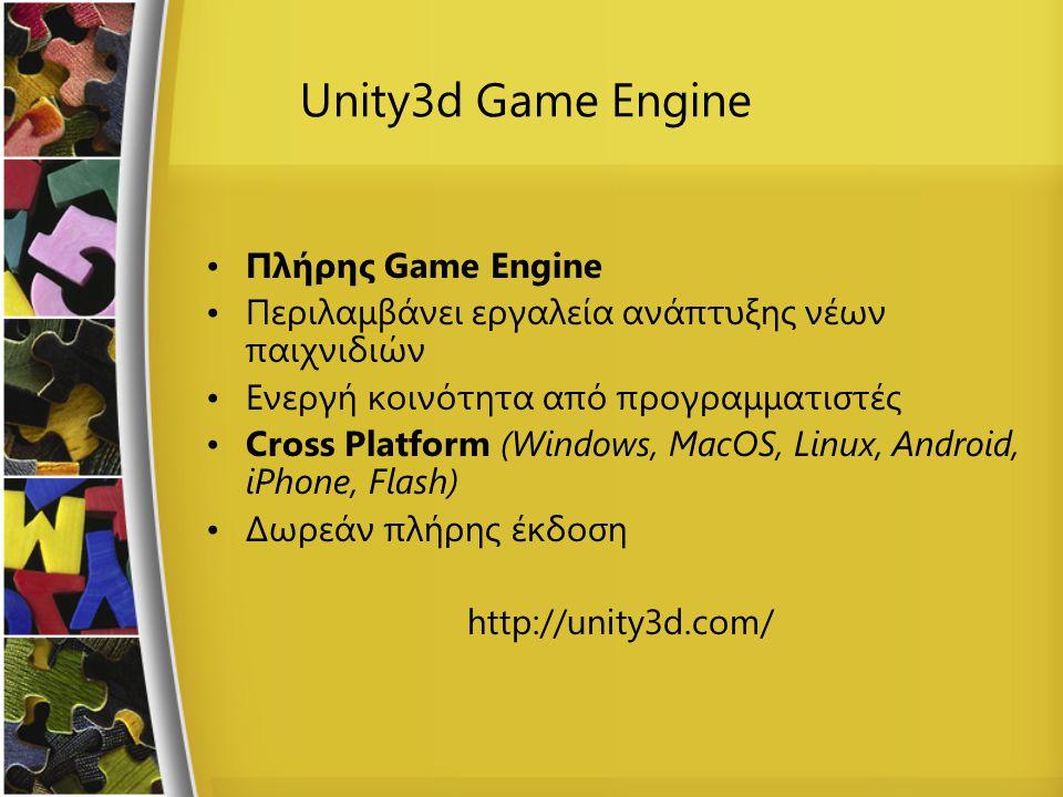 Unity3d Game Engine Πλήρης Game Engine Περιλαμβάνει εργαλεία ανάπτυξης νέων παιχνιδιών Ενεργή κοινότητα από προγραμματιστές Cross Platform (Windows, M