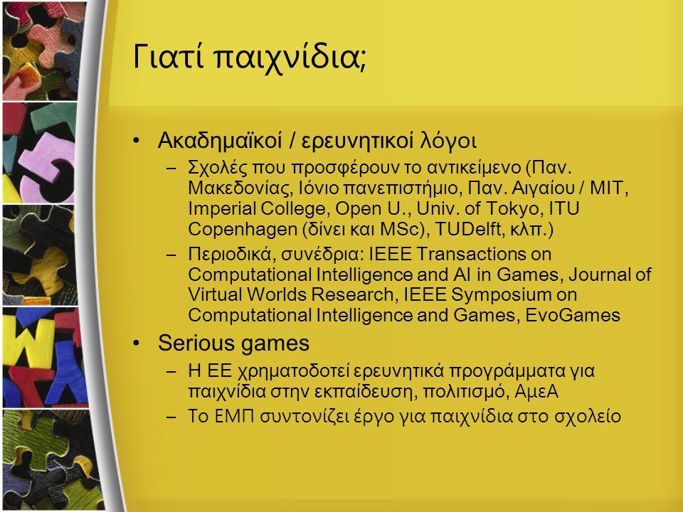 Γιατί παιχνίδια; Ακαδημαϊκοί / ερευνητικοί λόγοι –Σχολές που προσφέρουν το αντικείμενο (Παν. Μακεδονίας, Ιόνιο πανεπιστήμιο, Παν. Αιγαίου / MIT, Imper