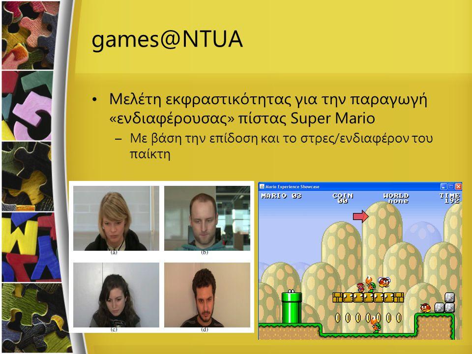 games@NTUA Μελέτη εκφραστικότητας για την παραγωγή «ενδιαφέρουσας» πίστας Super Mario –Με βάση την επίδοση και το στρες/ενδιαφέρον του παίκτη