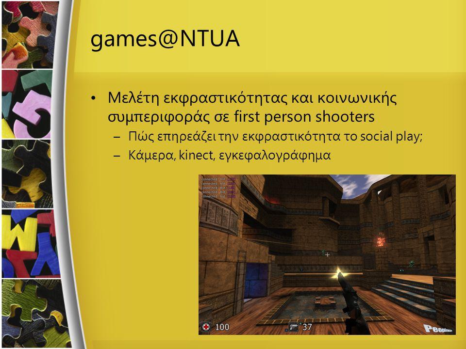 games@NTUA Μελέτη εκφραστικότητας και κοινωνικής συμπεριφοράς σε first person shooters –Πώς επηρεάζει την εκφραστικότητα το social play; –Κάμερα, kine
