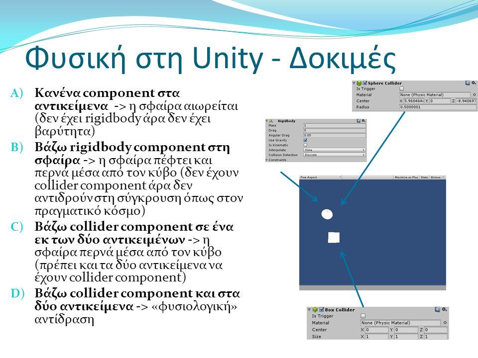 Φυσική στη Unity - Δοκιμές A) Κανένα component στα αντικείμενα -> η σφαίρα αιωρείται (δεν έχει rigidbody άρα δεν έχει βαρύτητα) B) Βάζω rigidbody comp