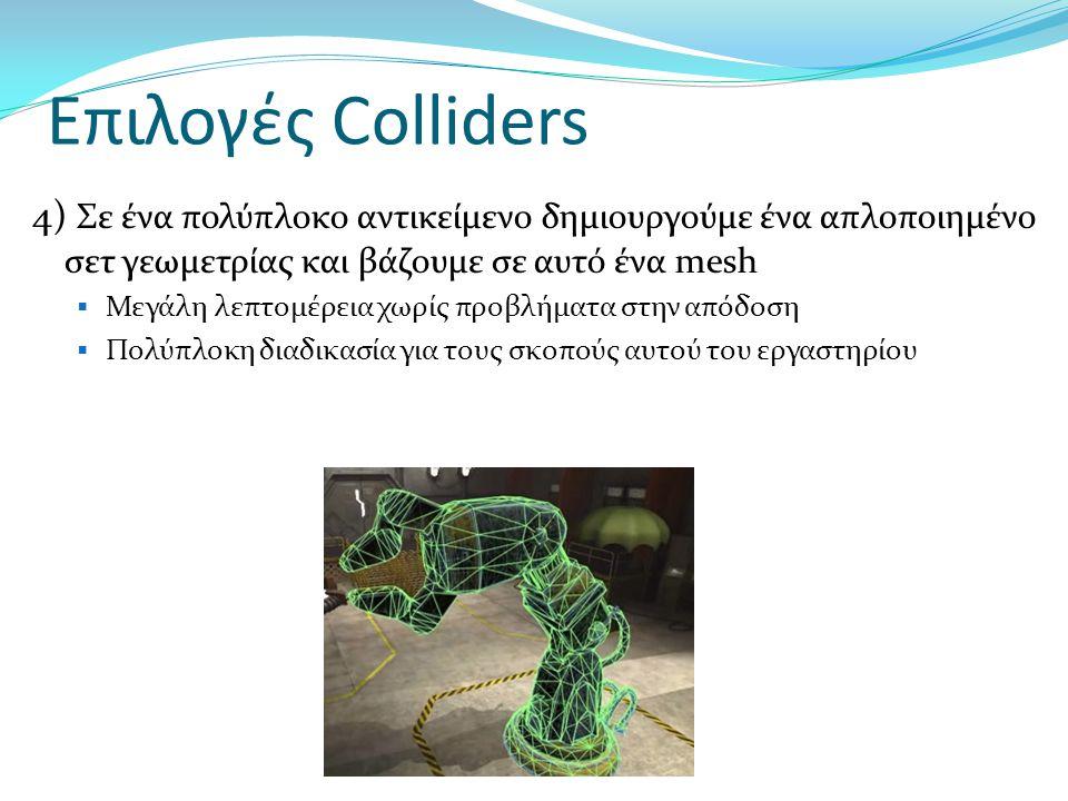 Επιλογές Colliders 4) Σε ένα πολύπλοκο αντικείμενο δημιουργούμε ένα απλοποιημένο σετ γεωμετρίας και βάζουμε σε αυτό ένα mesh  Μεγάλη λεπτομέρεια χωρί