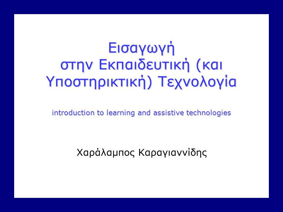ΠΑΚΕΔιάλεξη 1: Εισαγωγή Χ. Καραγιαννίδης1/30 Εισαγωγή στην Εκπαιδευτική (και Υποστηρικτική) Τεχνολογία introduction to learning and assistive technolo