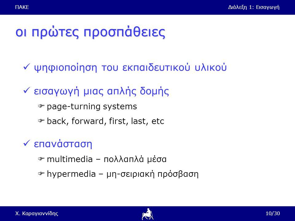 ΠΑΚΕΔιάλεξη 1: Εισαγωγή Χ. Καραγιαννίδης10/30 οι πρώτες προσπάθειες ψηφιοποίηση του εκπαιδευτικού υλικού εισαγωγή μιας απλής δομής  page-turning syst