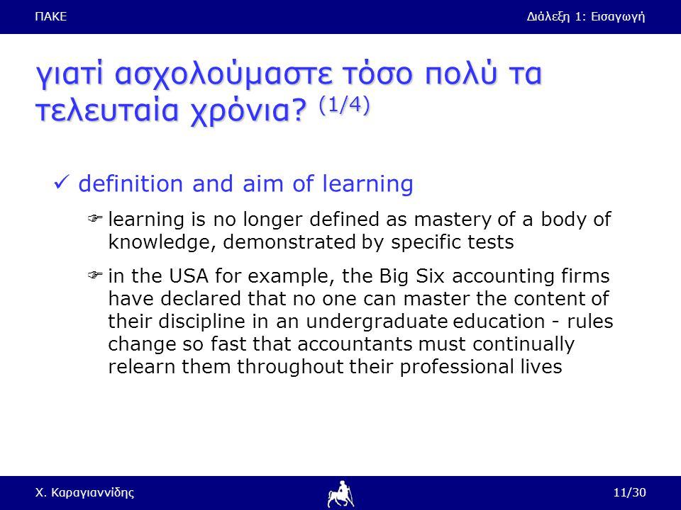 ΠΑΚΕΔιάλεξη 1: Εισαγωγή Χ. Καραγιαννίδης11/30 γιατί ασχολούμαστε τόσο πολύ τα τελευταία χρόνια? (1/4) definition and aim of learning  learning is no