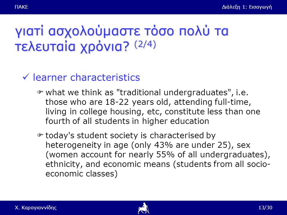ΠΑΚΕΔιάλεξη 1: Εισαγωγή Χ. Καραγιαννίδης13/30 γιατί ασχολούμαστε τόσο πολύ τα τελευταία χρόνια? (2/4) learner characteristics  what we think as