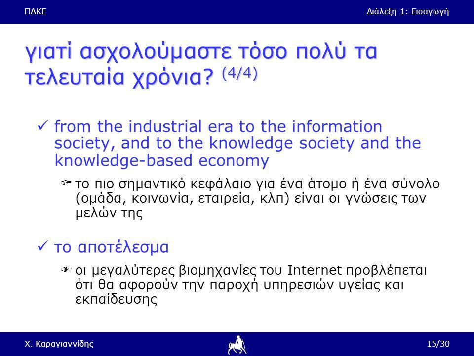 ΠΑΚΕΔιάλεξη 1: Εισαγωγή Χ. Καραγιαννίδης15/30 γιατί ασχολούμαστε τόσο πολύ τα τελευταία χρόνια? (4/4) from the industrial era to the information socie