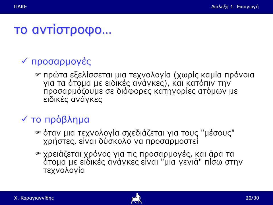 ΠΑΚΕΔιάλεξη 1: Εισαγωγή Χ. Καραγιαννίδης20/30 το αντίστροφο… προσαρμογές  πρώτα εξελίσσεται μια τεχνολογία (χωρίς καμία πρόνοια για τα άτομα με ειδικ