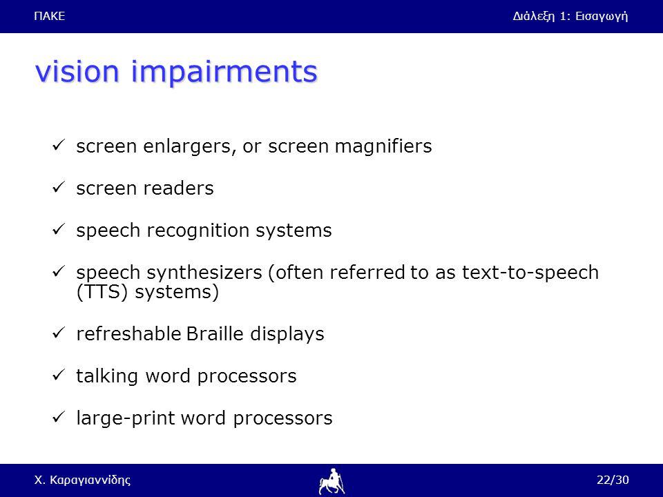 ΠΑΚΕΔιάλεξη 1: Εισαγωγή Χ. Καραγιαννίδης22/30 vision impairments screen enlargers, or screen magnifiers screen readers speech recognition systems spee