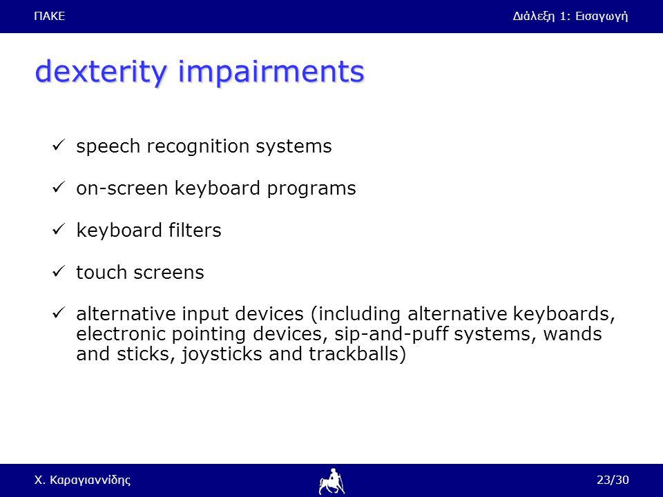 ΠΑΚΕΔιάλεξη 1: Εισαγωγή Χ. Καραγιαννίδης23/30 dexterity impairments speech recognition systems on-screen keyboard programs keyboard filters touch scre