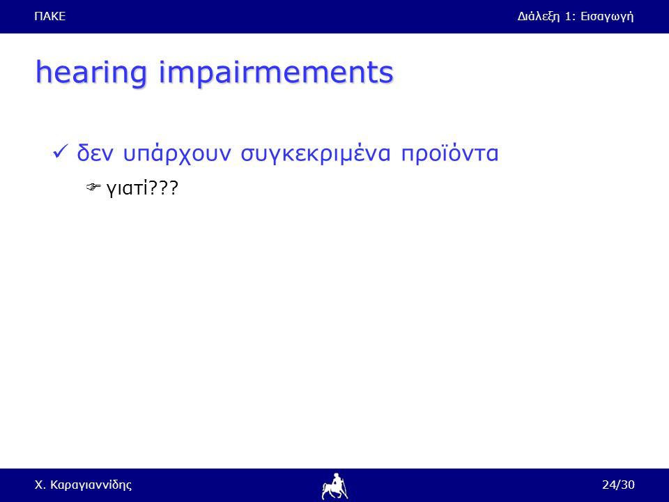 ΠΑΚΕΔιάλεξη 1: Εισαγωγή Χ. Καραγιαννίδης24/30 hearing impairmements δεν υπάρχουν συγκεκριμένα προϊόντα  γιατί???