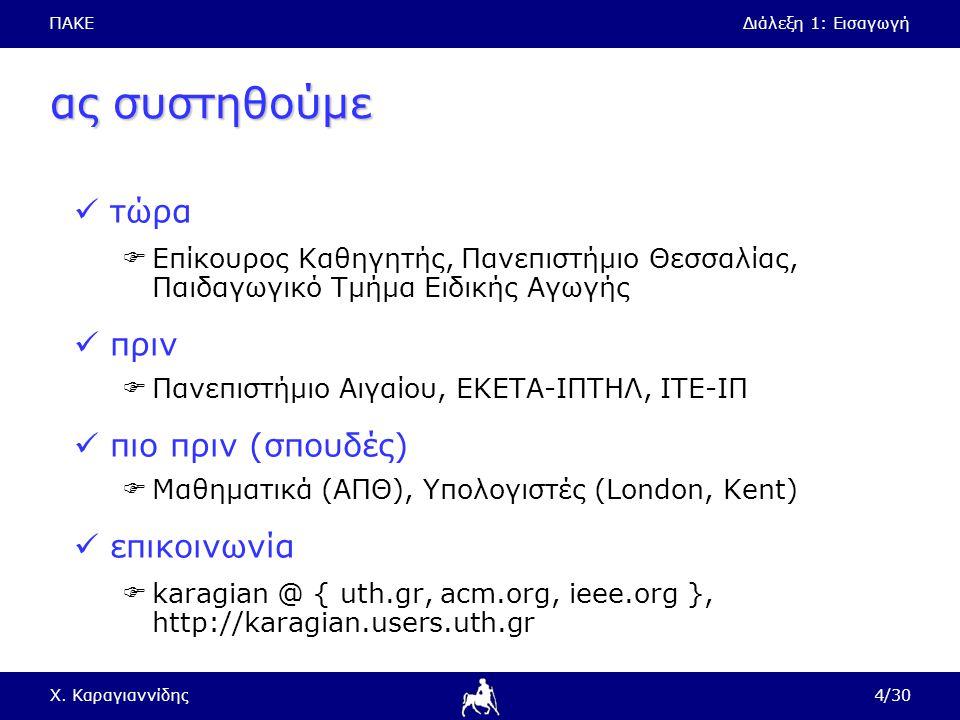 ΠΑΚΕΔιάλεξη 1: Εισαγωγή Χ. Καραγιαννίδης4/30 ας συστηθούμε τώρα  Επίκουρος Καθηγητής, Πανεπιστήμιο Θεσσαλίας, Παιδαγωγικό Τμήμα Ειδικής Αγωγής πριν 